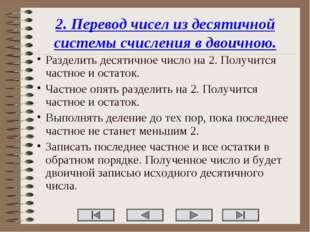 2. Перевод чисел из десятичной системы счисления в двоичною. Разделить десяти