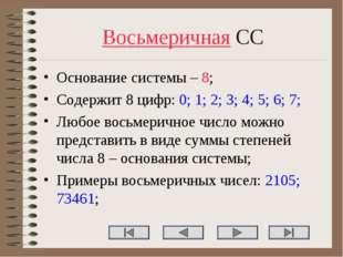Восьмеричная СС Основание системы – 8; Содержит 8 цифр: 0; 1; 2; 3; 4; 5; 6;
