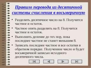 Правило перевода из десятичной системы счисления в восьмеричную Разделить дес