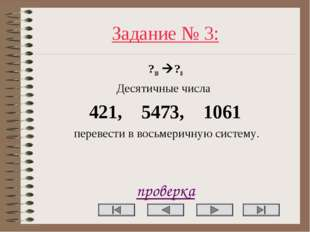 Задание № 3: ?10 ?8 Десятичные числа 421, 5473, 1061 перевести в восьмеричну