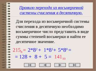 Правило перехода из восьмеричной системы счисления в десятичную. Для перехода