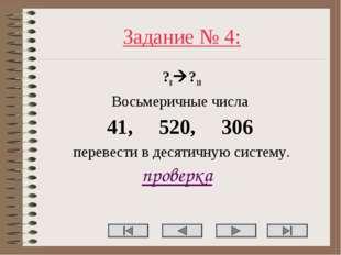 Задание № 4: ?8?10 Восьмеричные числа 41, 520, 306 перевести в десятичную си
