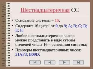 Шестнадцатеричная СС Основание системы – 16; Содержит 16 цифр: от 0 до 9; A;