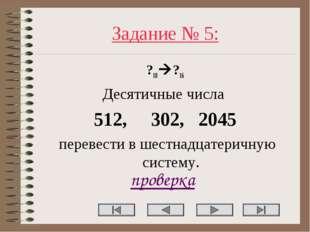 Задание № 5: ?10?16 Десятичные числа 512, 302, 2045 перевести в шестнадцатер