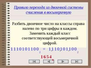 Правило перехода из двоичной системы счисления в восьмеричную Разбить двоично