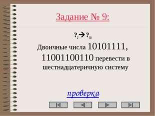 Задание № 9: ?2?10 Двоичные числа 10101111, 11001100110 перевести в шестнадц