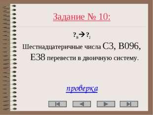 Задание № 10: ?16?2 Шестнадцатеричные числа C3, B096, E38 перевести в двоичн