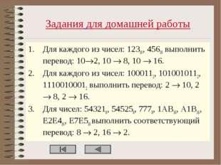 Задания для домашней работы Для каждого из чисел: 12310, 45610 выполнить пере