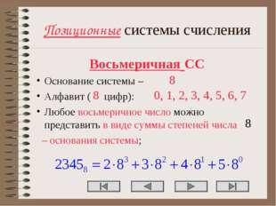 Позиционные системы счисления Восьмеричная СС Основание системы – Алфавит ( ц