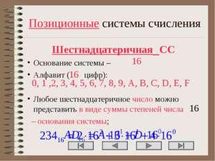 Позиционные системы счисления Шестнадцатеричная СС Основание системы – Алфави