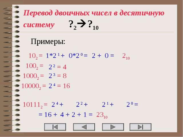 Перевод двоичных чисел в десятичную систему ?2?10 Примеры: 102 = 1*2 1 + 0*2...