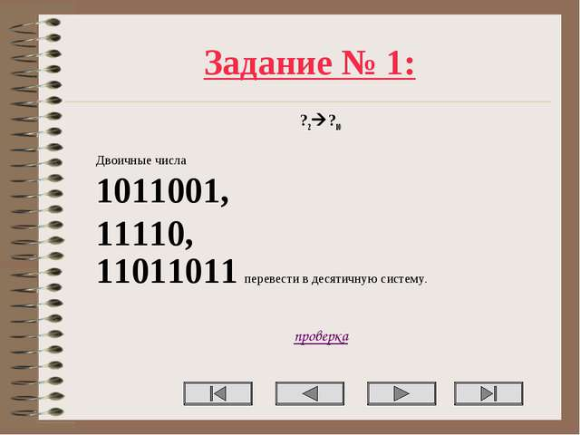 Задание № 1: ?2?10 Двоичные числа 1011001, 11110, 11011011 перевести в десят...