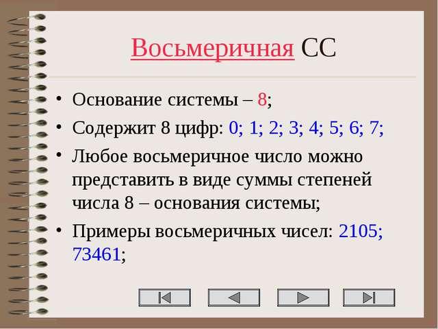 Восьмеричная СС Основание системы – 8; Содержит 8 цифр: 0; 1; 2; 3; 4; 5; 6;...