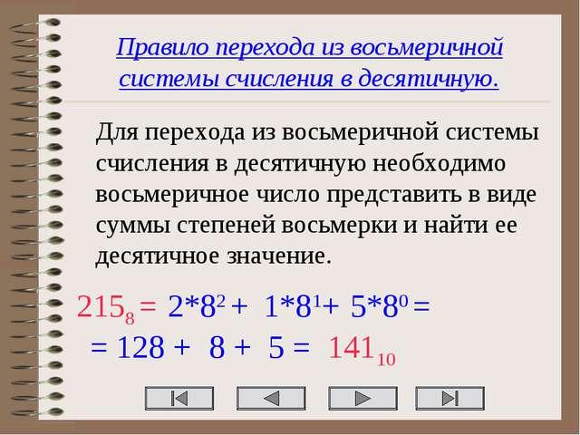 Правило перехода из восьмеричной системы счисления в десятичную. Для перехода...