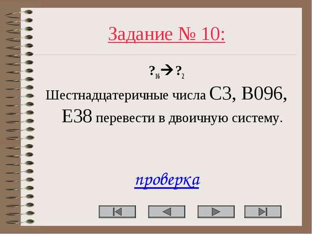 Задание № 10: ?16?2 Шестнадцатеричные числа C3, B096, E38 перевести в двоичн...