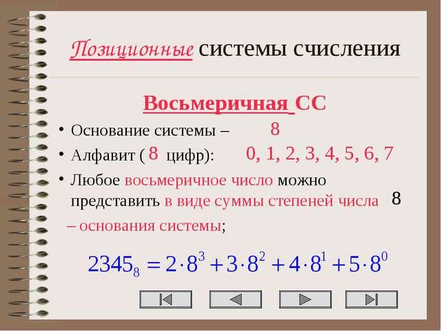 Позиционные системы счисления Восьмеричная СС Основание системы – Алфавит ( ц...