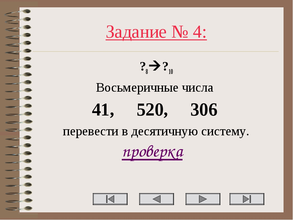 Задание № 4: ?8?10 Восьмеричные числа 41, 520, 306 перевести в десятичную си...