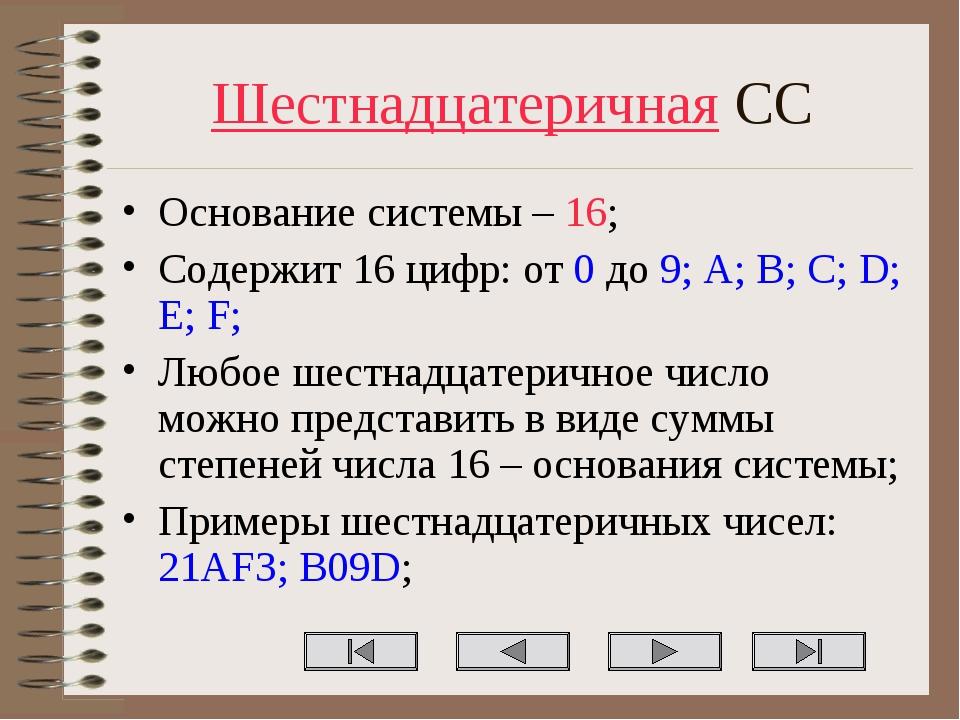 Шестнадцатеричная СС Основание системы – 16; Содержит 16 цифр: от 0 до 9; A;...