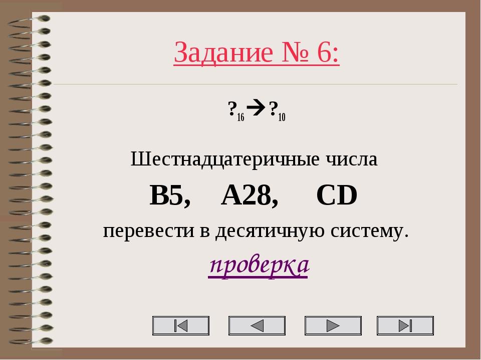 Задание № 6: ?16?10 Шестнадцатеричные числа B5, A28, CD перевести в десятичн...