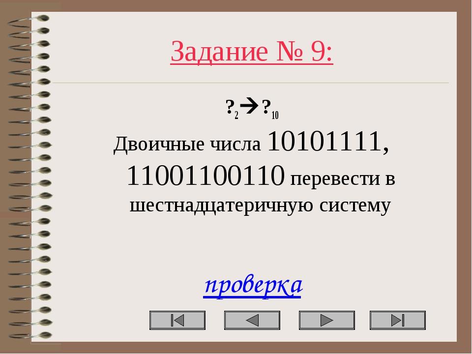 Задание № 9: ?2?10 Двоичные числа 10101111, 11001100110 перевести в шестнадц...