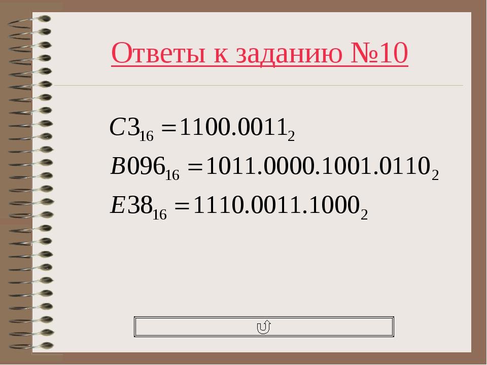 Ответы к заданию №10