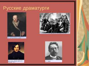 Русские драматурги