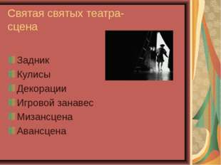 Святая святых театра- сцена Задник Кулисы Декорации Игровой занавес Мизансцен