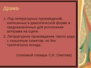 Драма- 1. Род литературных произведений, написанных в диалогической форме и п