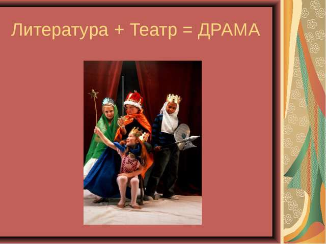 Литература + Театр = ДРАМА