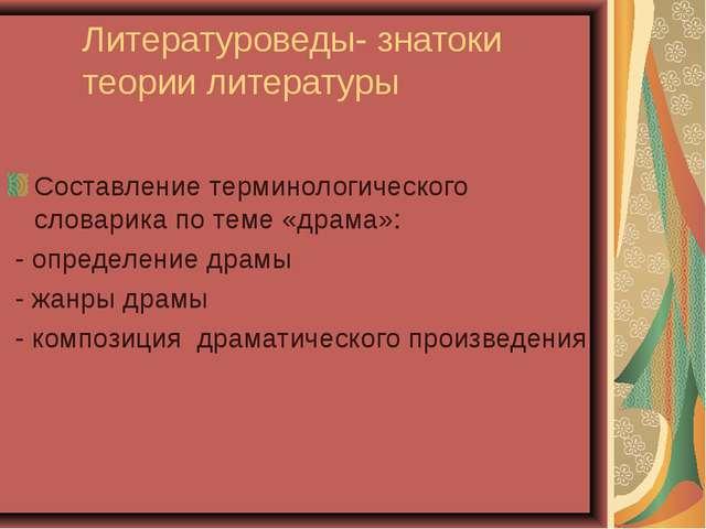 Литературоведы- знатоки теории литературы Составление терминологического слов...