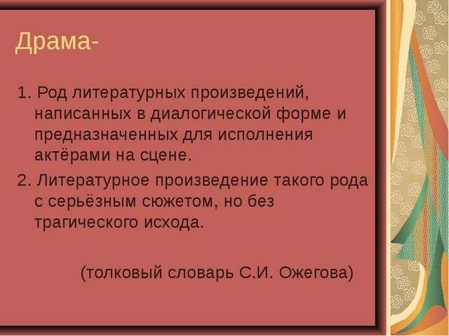 Драма- 1. Род литературных произведений, написанных в диалогической форме и п...