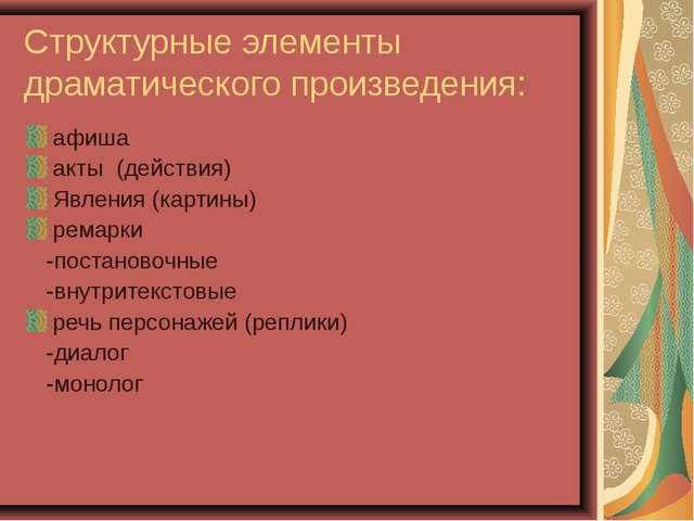 Структурные элементы драматического произведения: афиша акты (действия) Явлен...