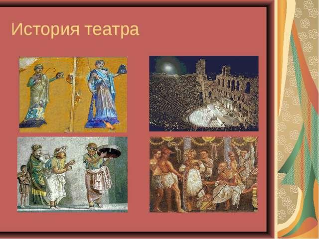 История театра