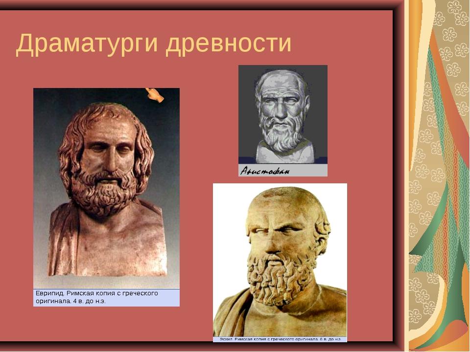 Драматурги древности