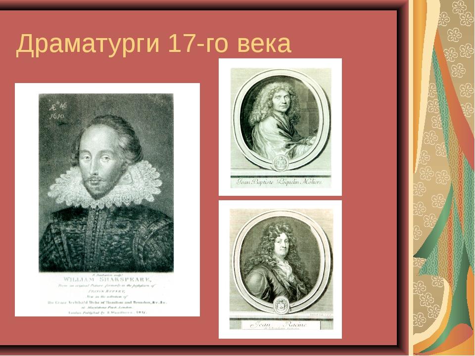 Драматурги 17-го века