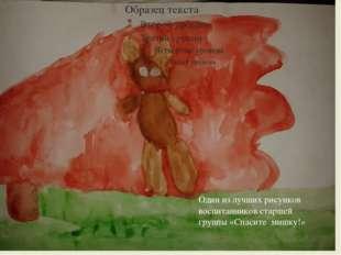Один из лучших рисунков воспитанников старшей группы «Спасите мишку!» 