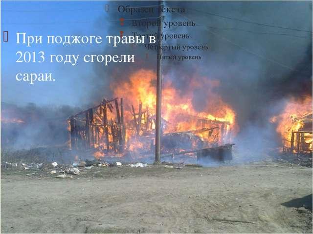 При поджоге травы в 2013 году сгорели сараи. 