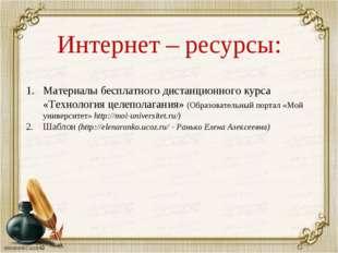 Материалы бесплатного дистанционного курса «Технология целеполагания» (Образо
