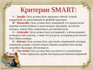 Критерии SMART: S - Speeifie. Цель должна быть предельно чёткой, точной, кон