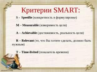 Критерии SMART: S - Speeifie (конкретность в формулировке) M – Measurable (и