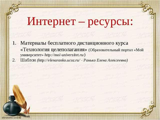 Материалы бесплатного дистанционного курса «Технология целеполагания» (Образо...