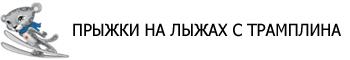 http://www.astana-almaty2011.kz/img/sports/tit-sj2_ru.gif