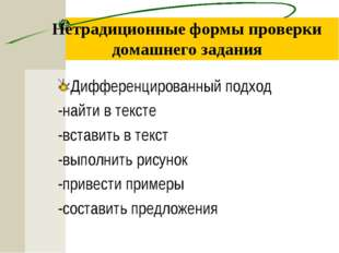 Нетрадиционные формы проверки домашнего задания Дифференцированный подход -на