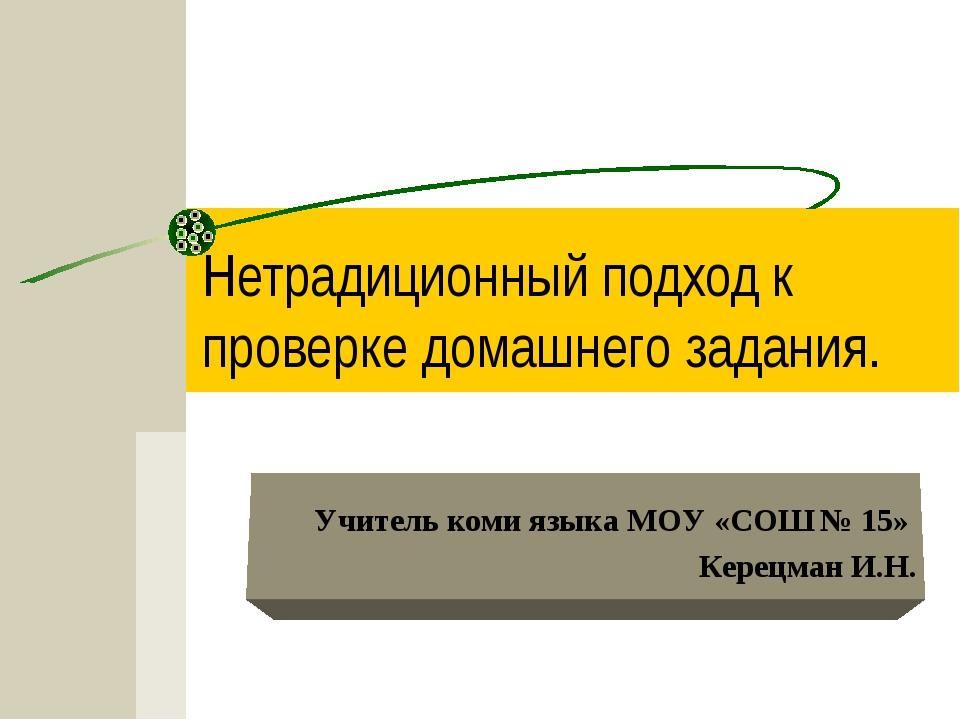 Нетрадиционный подход к проверке домашнего задания. Учитель коми языка МОУ «С...
