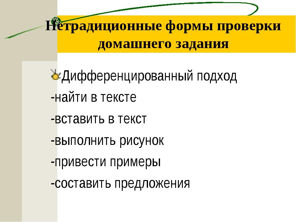Нетрадиционные формы проверки домашнего задания Дифференцированный подход -на...