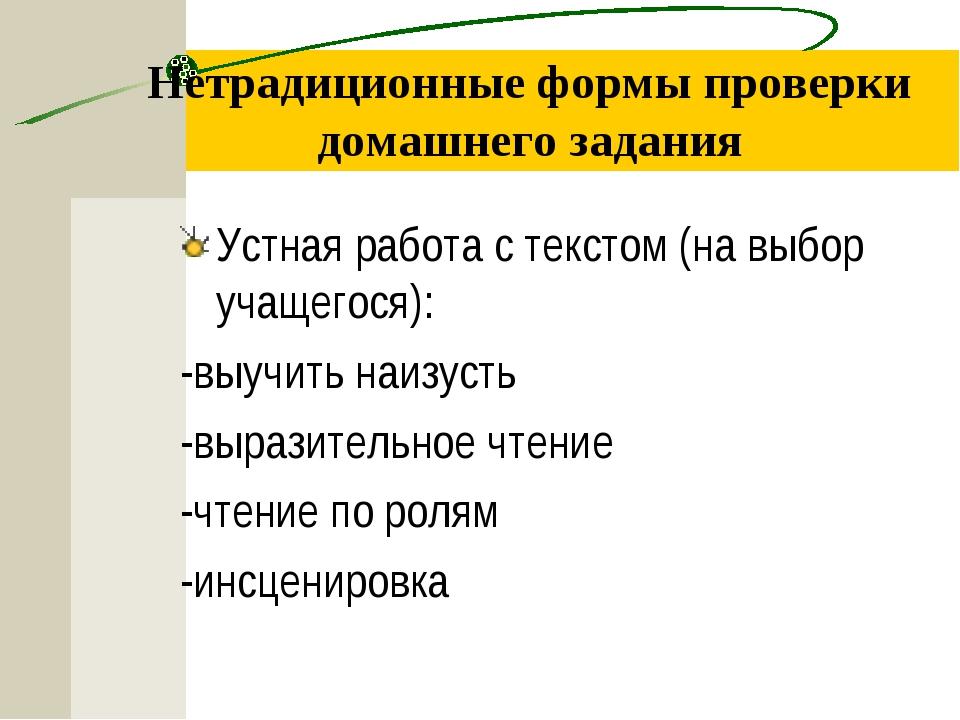 Нетрадиционные формы проверки домашнего задания Устная работа с текстом (на в...