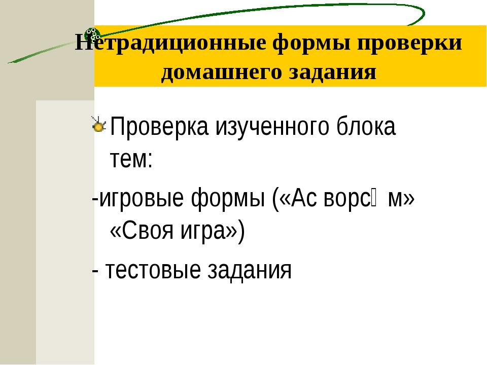 Нетрадиционные формы проверки домашнего задания Проверка изученного блока тем...