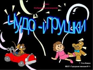 3 класс Изобразительное искусство . Г. Усть-Илимск МБОУ «Городская гимназия №