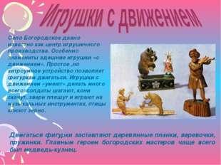 Село Богородское давно известно как центр игрушечного производства. Особенно