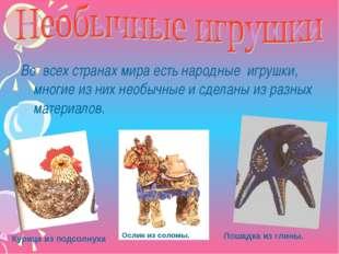 Во всех странах мира есть народные игрушки, многие из них необычные и сделаны